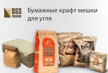 Бумажные крафт мешки пакеты открытые закрытые производство продажа
